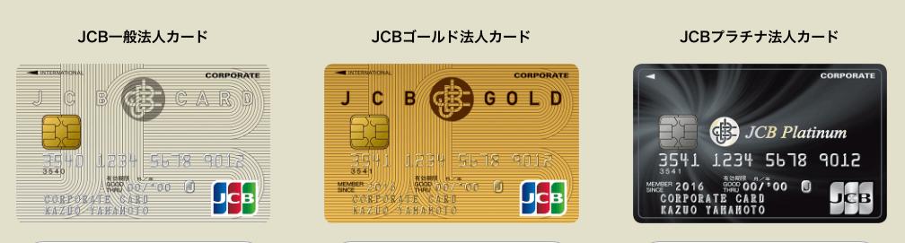 JCB法人カードのバリュエーション