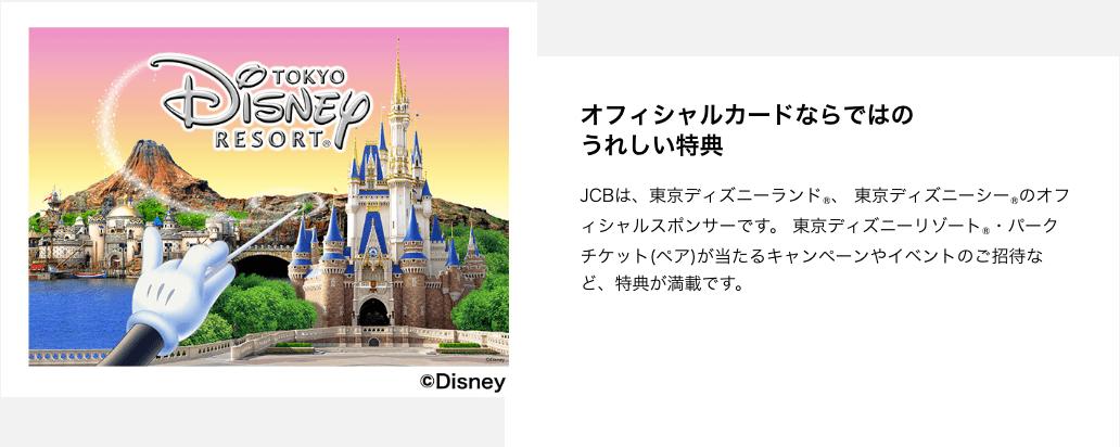 Disneyの特典画像説明