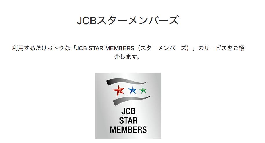 JCBスターメンバーズの画像