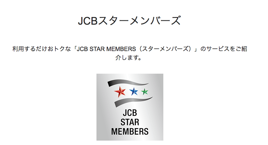JCBスターメンバーズ