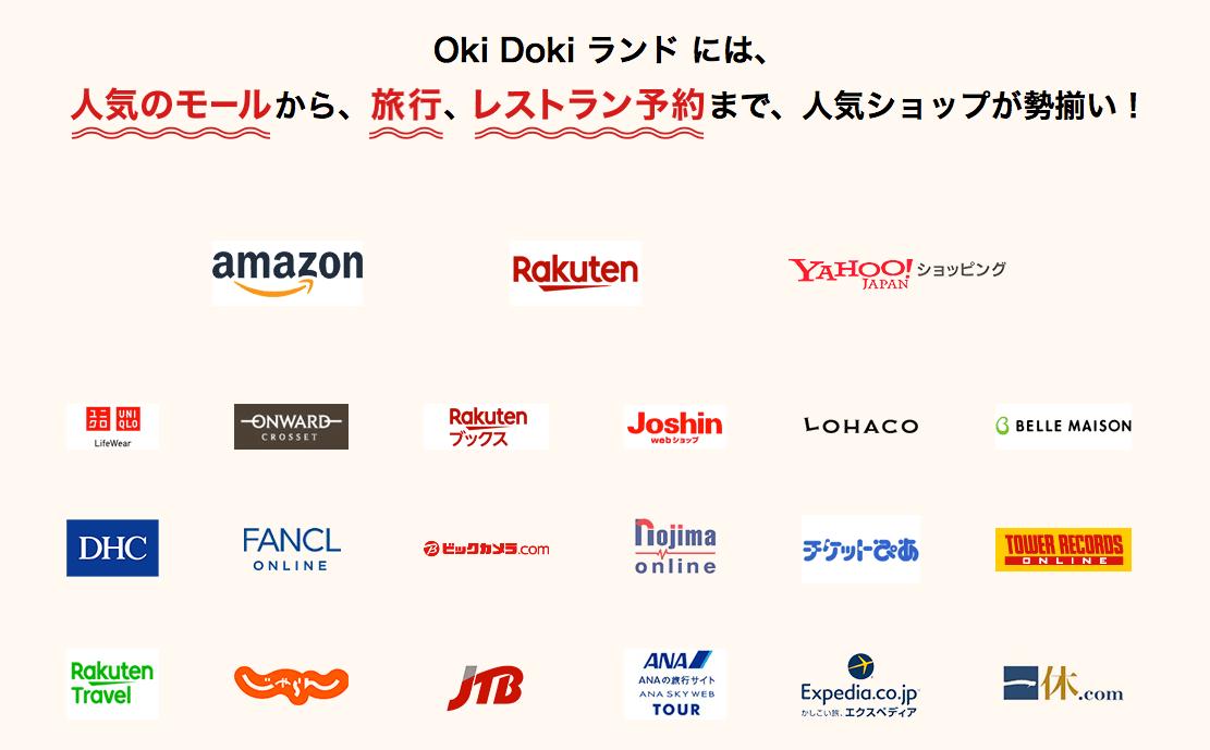 OkiDokiランドの提携サイト一覧の画像