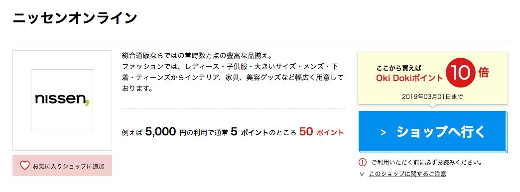 Oki Dokiポイントからニッセンお買物券へ交換するとこんなにお得を説明する画像