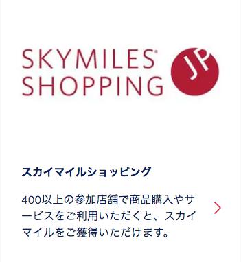 スカイマイルショッピング