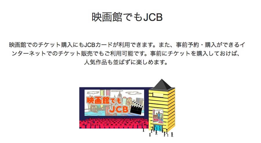 映画館でもJCB