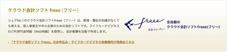 クラウド会計ソフト freee(フリー)