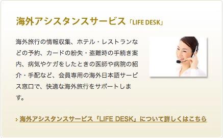 海外アシスタンスサービス「LIFE DESK」