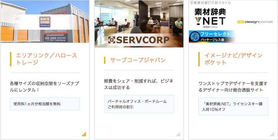 ビジネス用サービス