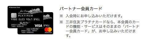 三井住友ビジネスプラチナカードfor Ownersのパートナーカード