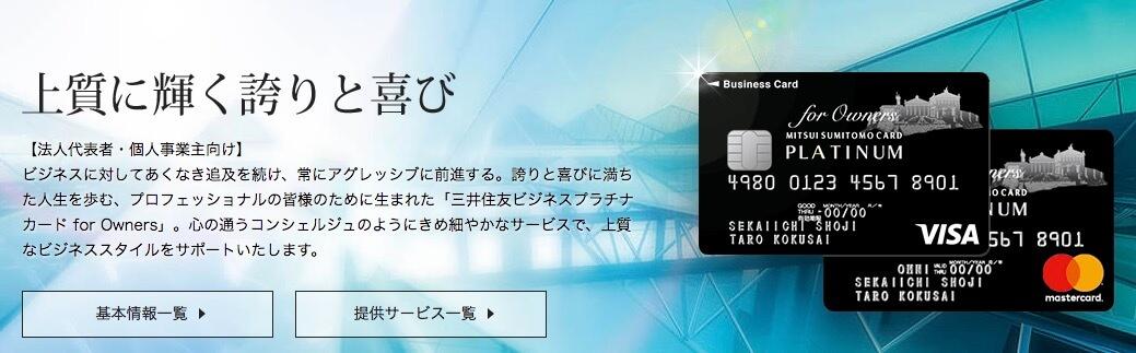 三井住友ビジネスプラチナカードfor Ownersの加入特典