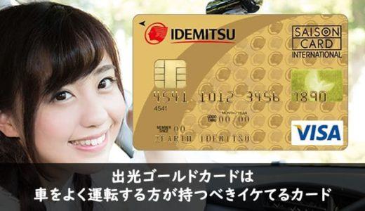出光ゴールドカードは出光カードのワンランク上!車ユーザーにかなりおススメのポイントが貯まるおススメカード!