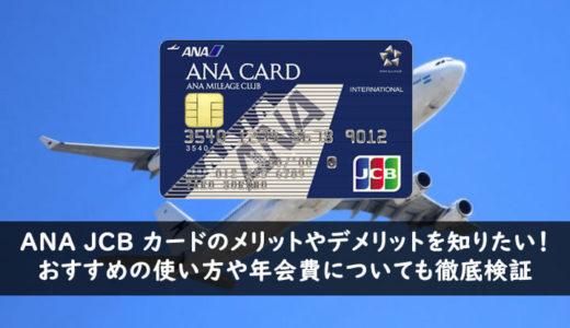ANA JCB カードのメリットやデメリットを知りたい!おすすめの使い方や年会費についても徹底検証