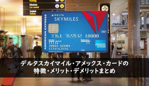 デルタアメックスカードは飛行機・旅行利用でメリットが得られるカード!特徴・メリット・デメリットまとめ