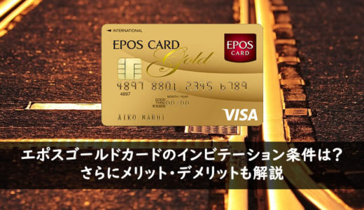 エポスゴールドカードのインビテーション(招待)条件は?メリットデメリットも解説