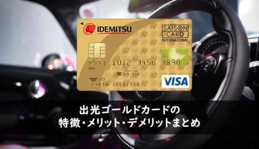 出光ゴールドカードの特徴・メリット・デメリットまとめ
