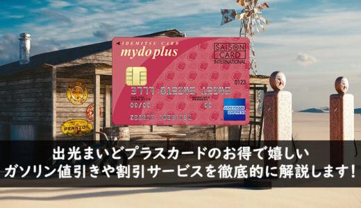 出光まいどプラスカードで貯まるプラスポイントについて徹底解説!お得な使い方を紹介