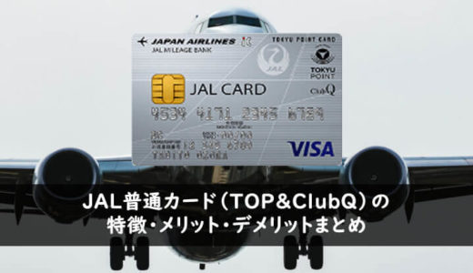 JAL普通カード(TOP&ClubQ)の特徴・メリット・デメリットまとめ