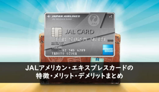 JAL アメックスの特徴とメリット・デメリットまとめ2019年最新版