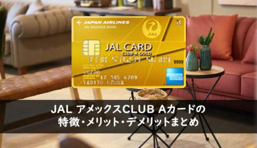 JAL アメックスCLUB Aゴールドカードの特徴・メリット・デメリットまとめ