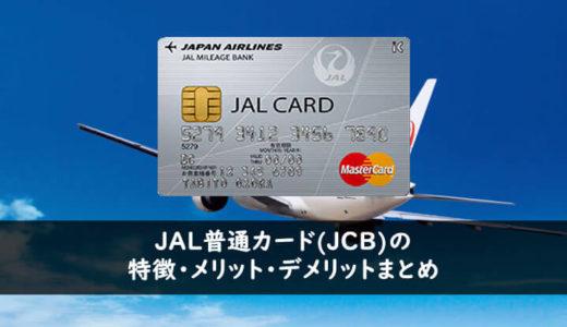 JAL普通カード(JCB)の特徴とメリット・デメリットまとめ