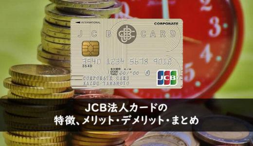 JCB法人カードを持てば、業務効率化が本気で進む!特典とメリット・デメリットまとめました