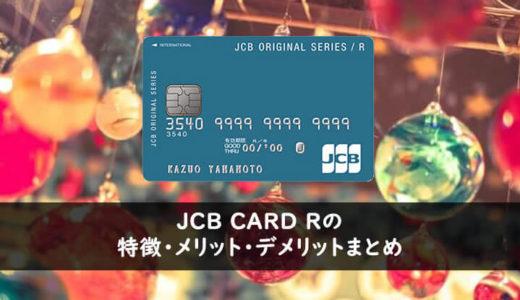 リボ払い専用カードならJCB CARD R!特徴とメリットデメリットを徹底紹介