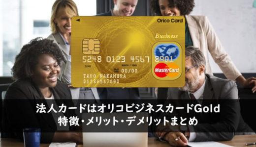 法人カードはこれで間違いなし!オリコビジネスカード Goldの特徴・メリット・デメリットまとめ