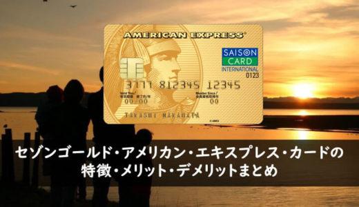 セゾンゴールド・アメリカン・エキスプレス・カードの特徴・メリット・デメリットまとめ