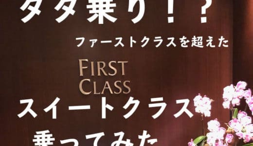 クレカでタダ乗り!?平社員、最上級スイートクラスの飛行機に搭乗!スイートクラスがあなたを待ってます!