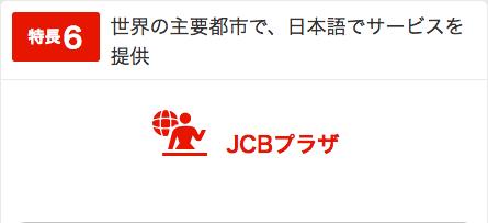 JCBプラザのロゴ