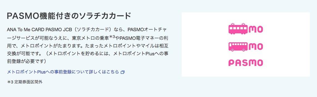 PASMO機能付きのソラチカカードの画像