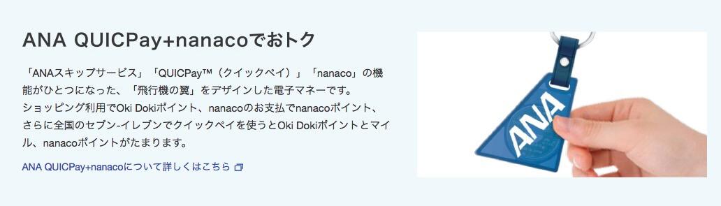 ANA QUICPay+nanacoでおトクの画像