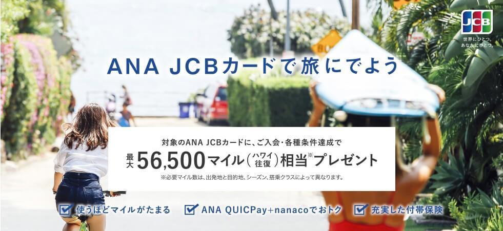 ANAJCBカードのバナー