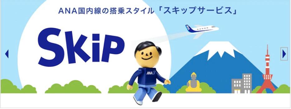 スキップサービスの画像