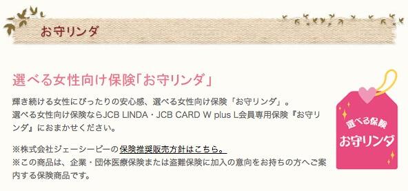 JCB LINDAの選べる女性向け保険お守リンダの画像
