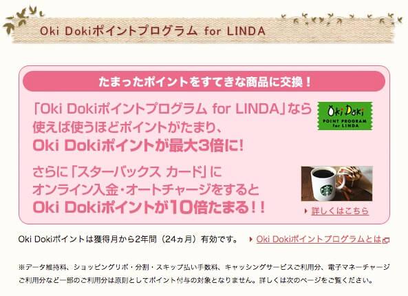 OkiDokiポイントプログラム画像