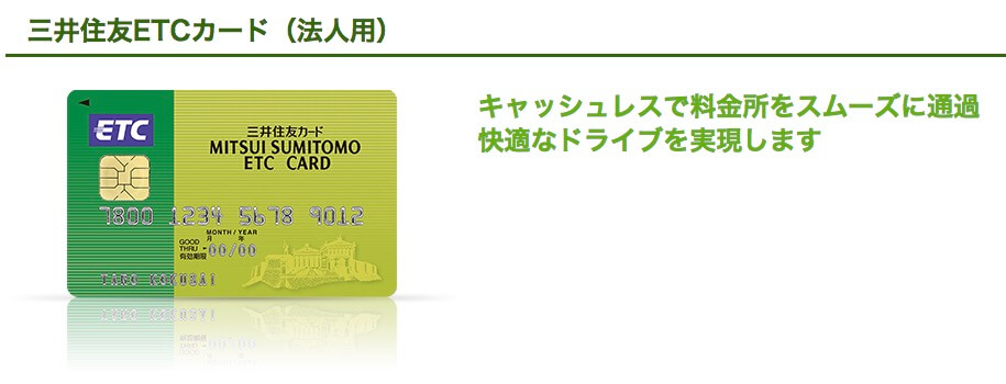 三井住友ビジネスゴールドカードのETCカード