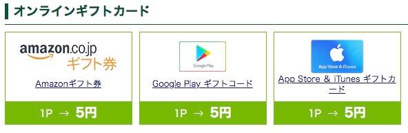 オンラインギフトカードへの移行一覧画像