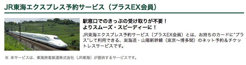 JR東海エクスプレス予約サービス