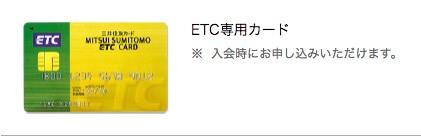 三井住友ビジネスプラチナカードfor OwnersのETCカード