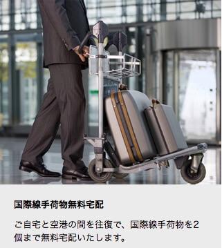 国際線手荷物無料手配