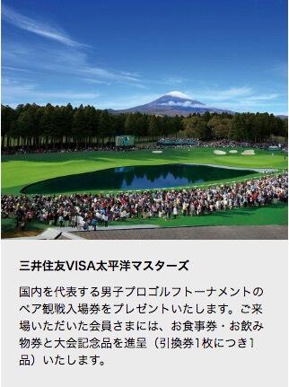 三井住友VISA太平洋マスターズ