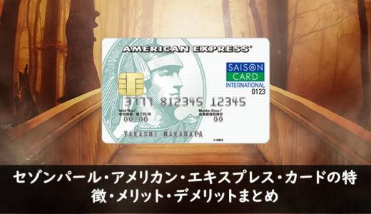 世界のアメックスを手に入れよう!セゾンパール・アメリカン・エキスプレス・カードの特徴・メリット・デメリットまとめ