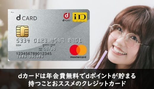 dカードを持つべき理由5選と2019最新情報まとめ!ドコモユーザー以外でローソン好きなら是非!
