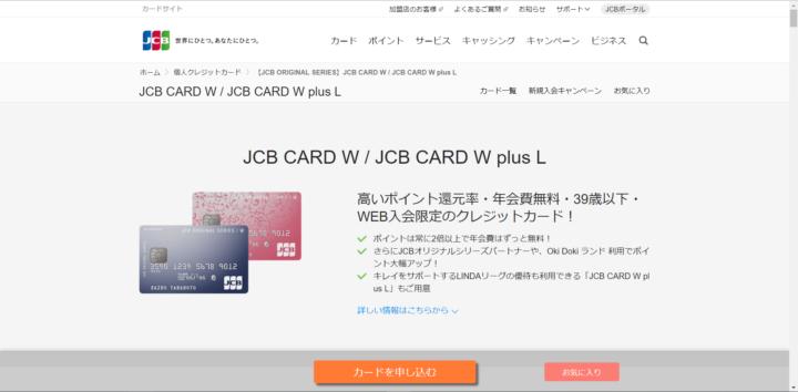 JCB CARD WのHP画面キャプチャ