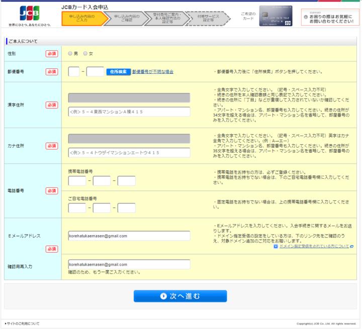 JCB CARD W申し込み本人情報記入画面キャプチャ