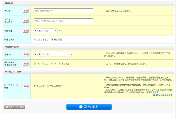 JCB CARD W申し込み職業記入画面キャプチャ