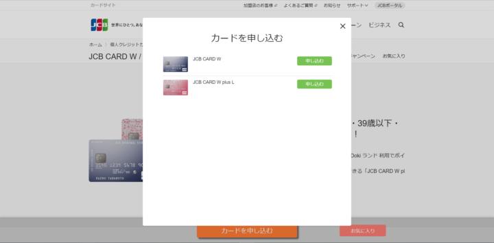 JCB CARD W 申し込み画面キャプチャ
