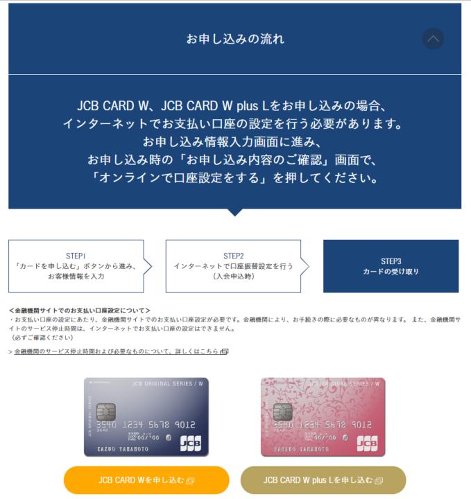 JCB CARD W申し込みの流れ画面キャプチャ