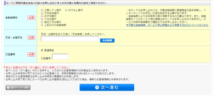 JCB CARD W申し込み口座情報画面キャプチャ