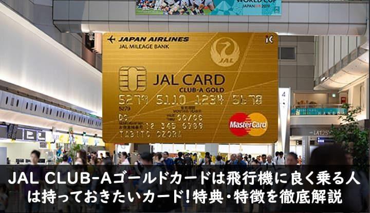 JAL CLUB-Aゴールドカードは飛行機に良く乗る人は持っておきたいカード!特典・特徴を徹底解説